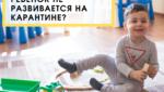 детский сад онлайн