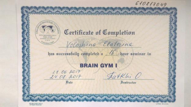 Сертификат Гимнастика мозга